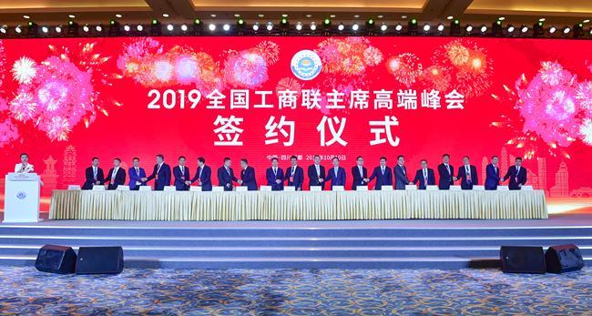 2019全国工商联主席高端峰会签约162个项目