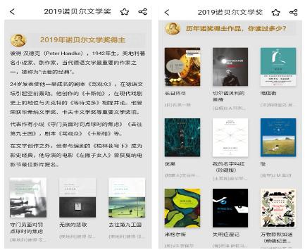 <b>2018和2019年诺贝尔文学奖同时揭晓 QQ阅读推出诺奖精品图书专区</b>