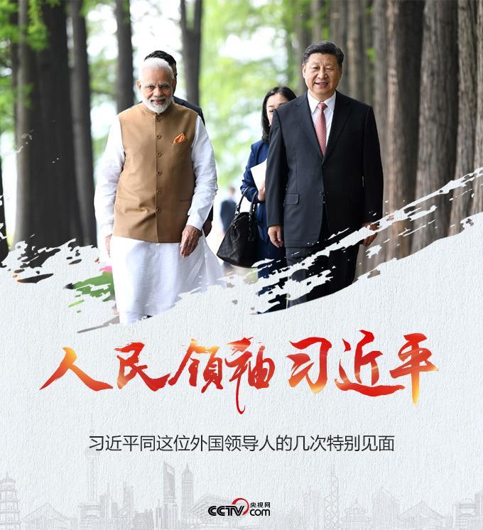 习近平同这位外国领导人的几次特别见面
