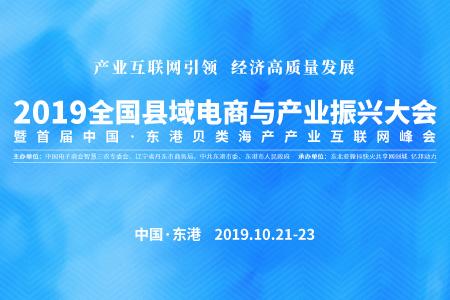 2019全国县域电商与产业振兴大会即将在东港开幕
