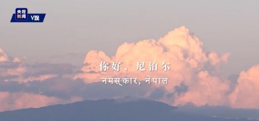 独家V观丨你好,尼泊尔