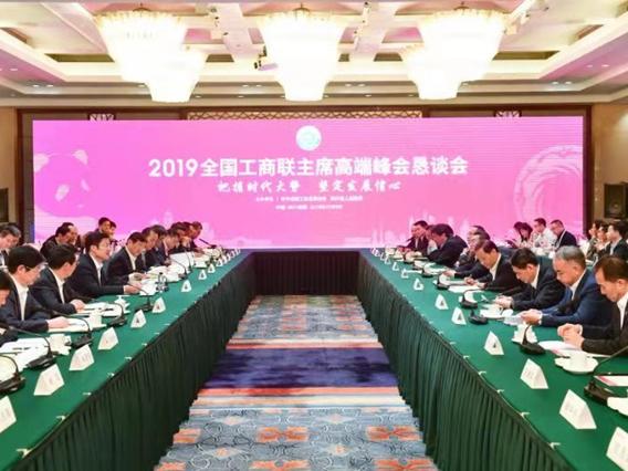全国工商联主席高端峰会恳谈会在成都召开