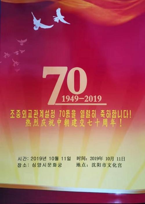 中朝建交70周年庆祝演出在沈阳举行
