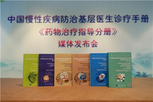 《药物治疗指导分册》口袋书发布,基层医生的诊疗好助手