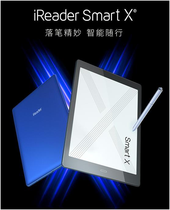 掌阅推出第二代超级智能本iReader smartX,主打办公与专业阅读