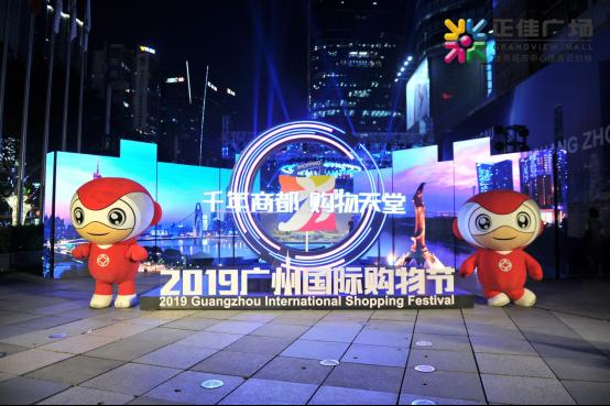 2019广州国际购物节盛大开幕 天河路商圈吉祥物赛跑助阵