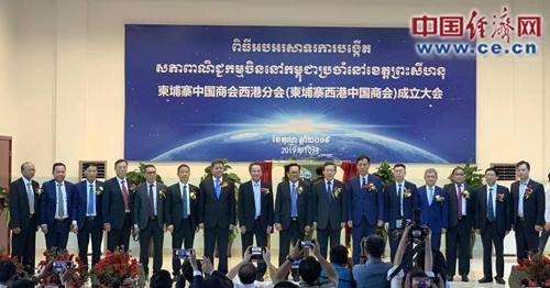 """携手共同打造 """"一带一路""""样板 柬埔寨西港中国商会成立"""