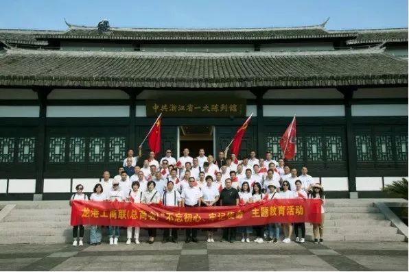 龙港工商联(总商会)开展主题教育活动