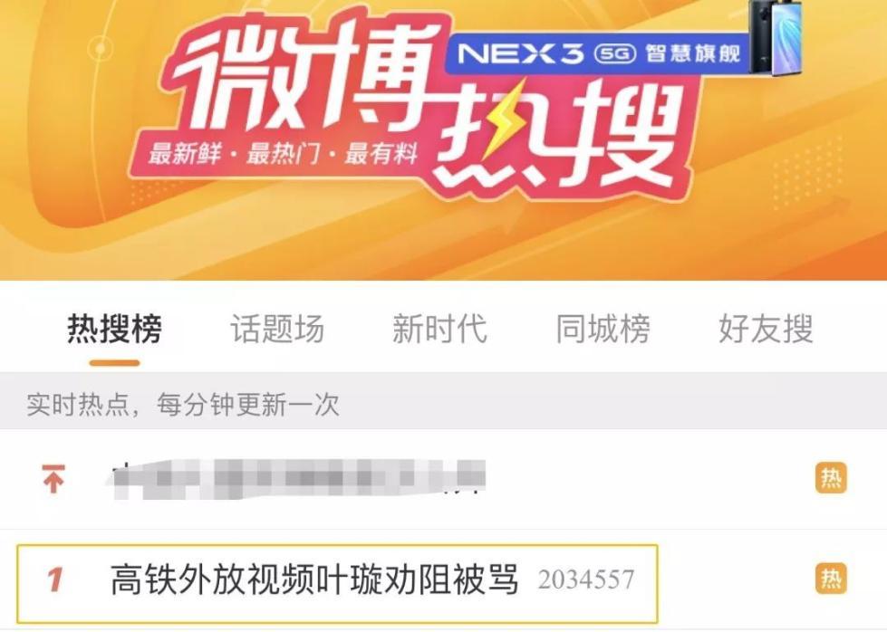 演员叶璇回杭高铁上劝阻外放,反被对方骂神经病!这一次网友评论出奇一致