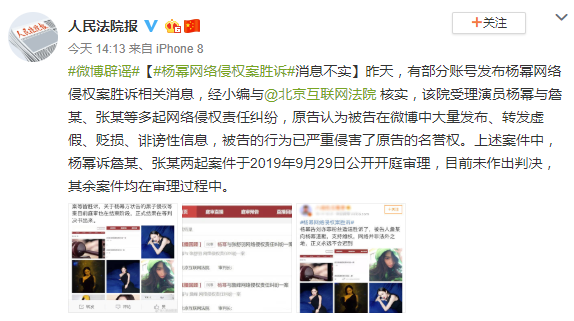 官方辟谣杨幂网络侵权案胜诉:目前未作出判决