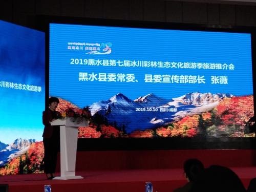 黑水县第七届冰川彩林生态文化旅游季多彩呈现以藏族民俗风情文化为特色的川西北旅游