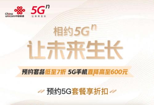 广东联通5G套餐预约升温 抢先体验成潮流之选