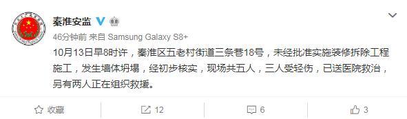 南京一栋建筑发生墙体坍塌:3人受轻伤