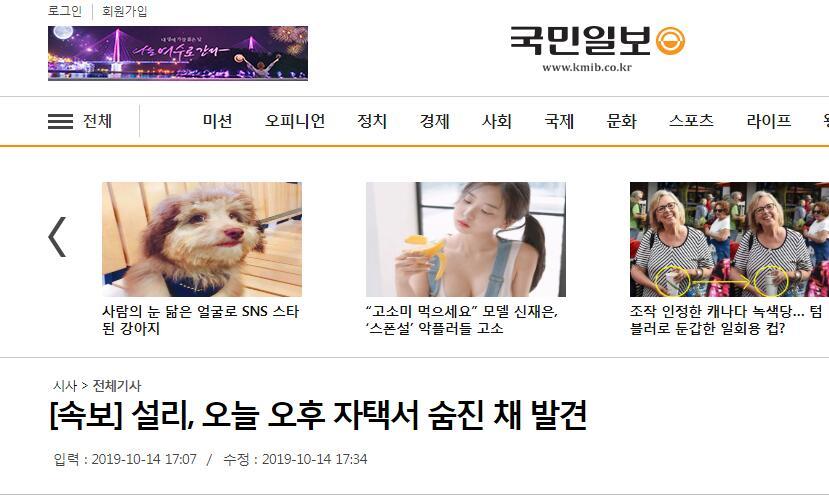 韩国警方确认:艺人雪莉被发现在自家住宅死亡