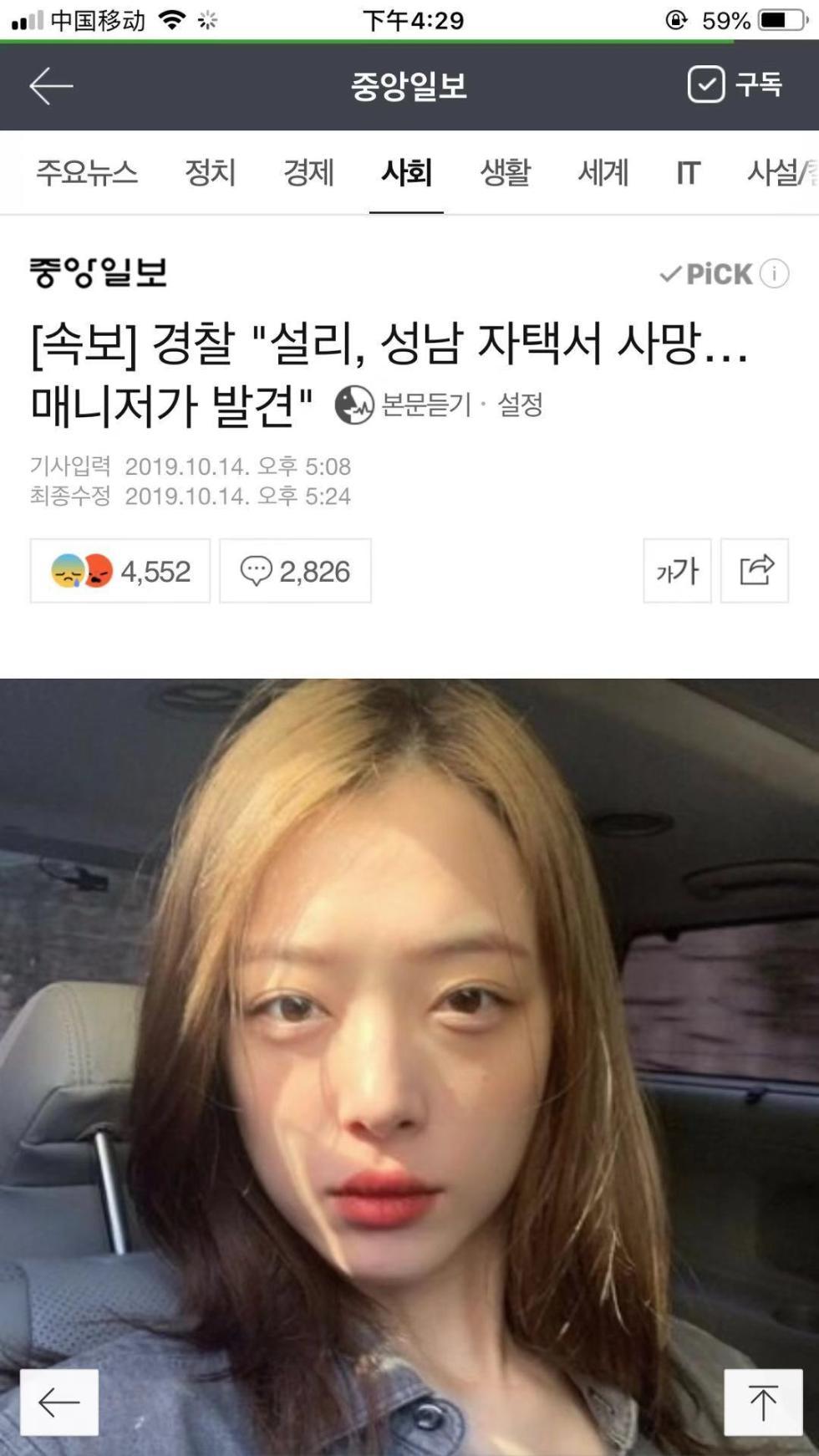 韩警方推测崔雪莉生前或患抑郁症 经纪公司未表态