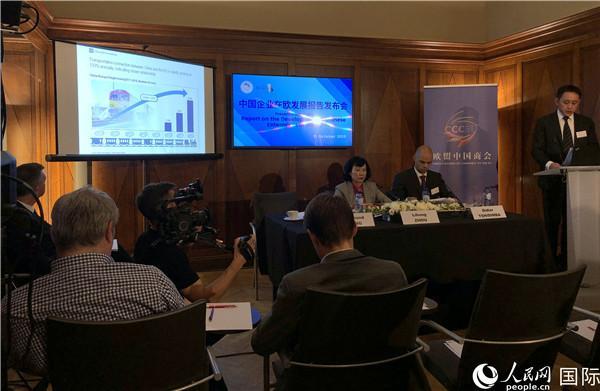 《中国企业在欧发展报告(2019)》