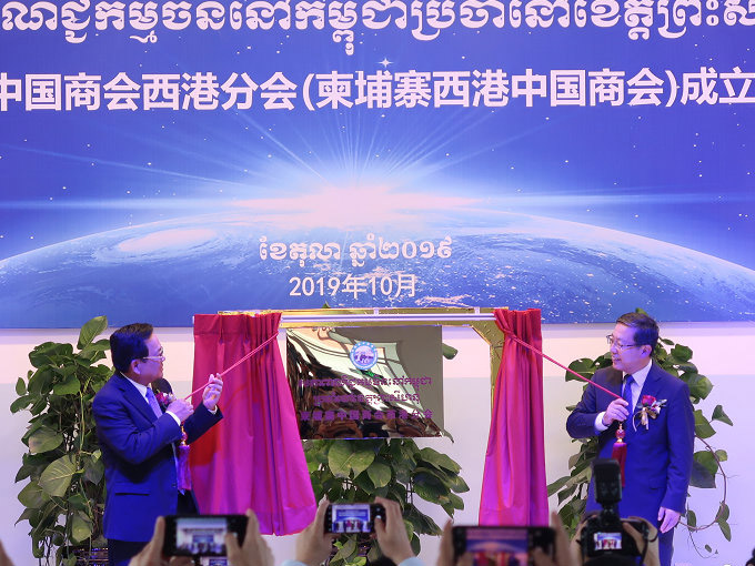 柬埔寨西港中国商会成立