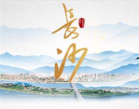 长沙市宣传片