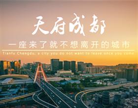 成都市宣传片