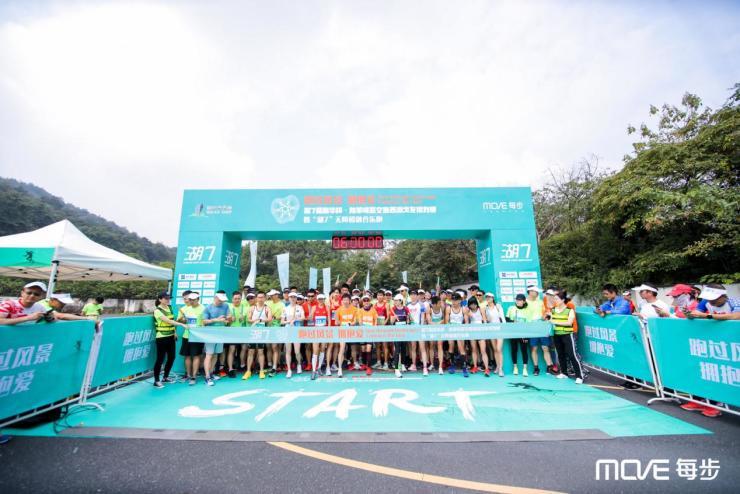 第7届南华杯·龙羊峡三文鱼西湖戈友接力赛于杭州良渚活力开跑