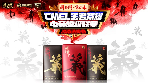 <b>CMEL王者荣耀湖南省战队选拔赛火热招募中</b>