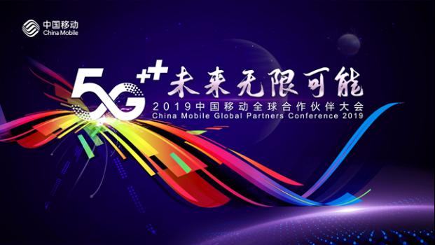 UCloud携手中国移动:2019全球合作伙伴大会,共探5G+未来无限可能