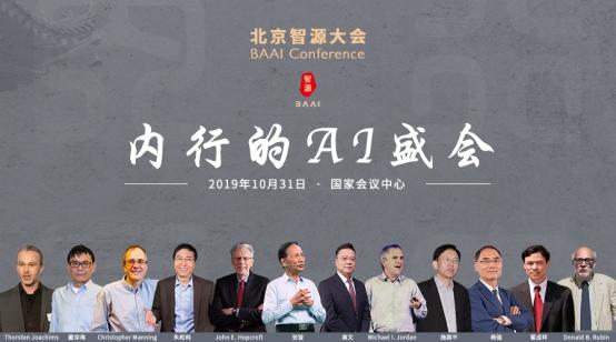 内行的AI盛会――北京智源大会带你洞见未来