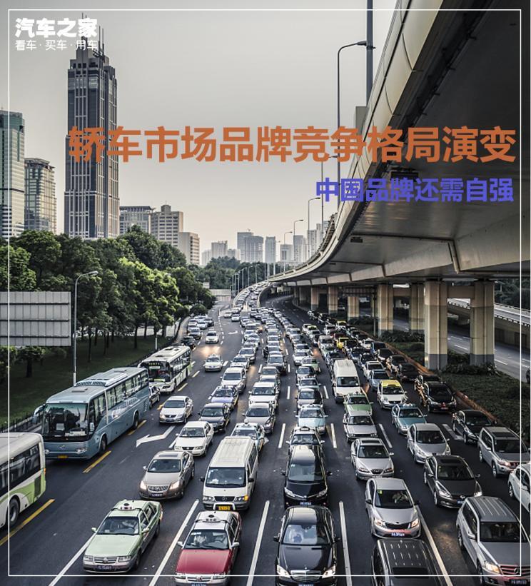 车市透视 轿车市场十年竞争格局之演变