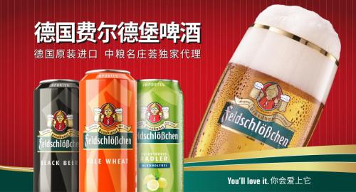探寻费尔德堡啤酒口碑之谜——感受来自德国的纯正热情