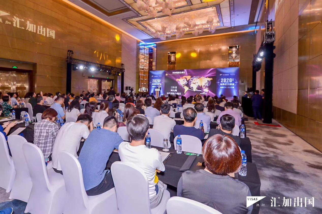 全球资产配置正当时 前瞻2020海外投资峰会在沪盛大举行