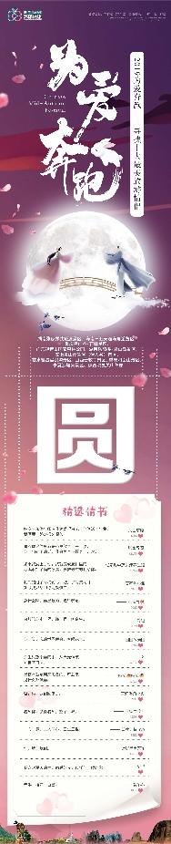 """""""2019为爱奔跑""""圆满收官 多方联动实现共赢"""