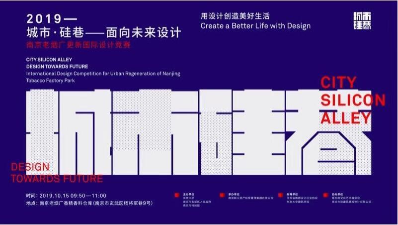 南京老烟厂旧址更新面向全球征集设计方案