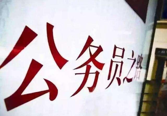 国考报名首日 涉苏职位报名人数达4462人