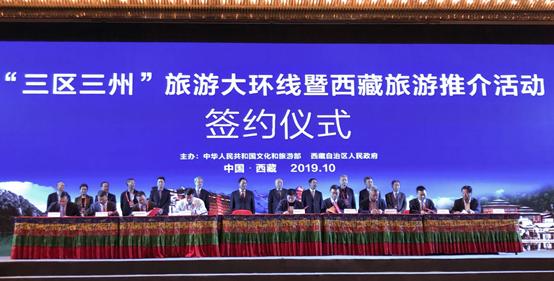 """西藏旅游参加 """"三区三州""""西藏推介活动 承诺全面提升景区设施及服务"""