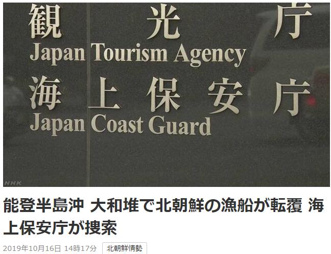 朝鲜渔船在日本海域翻船:有船员落水 日方紧急搜救