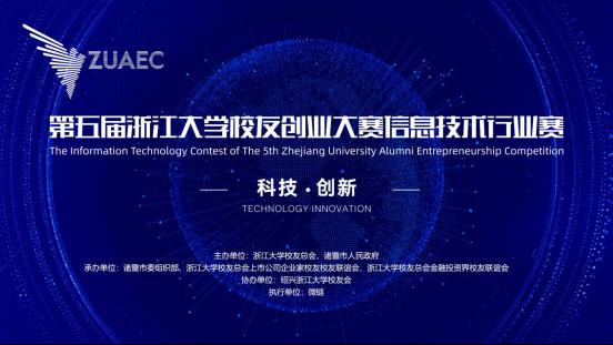 第五届浙江大学校友创业大赛信息技术行业赛举办在即