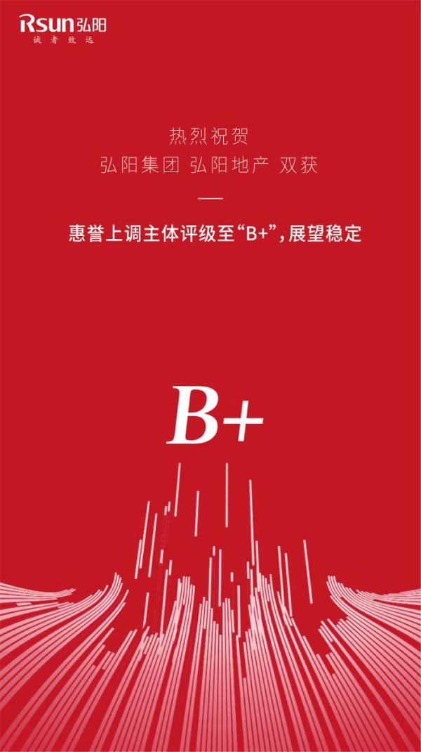 惠誉上调弘阳集团及弘阳地产主体评级至B+ 展望稳定