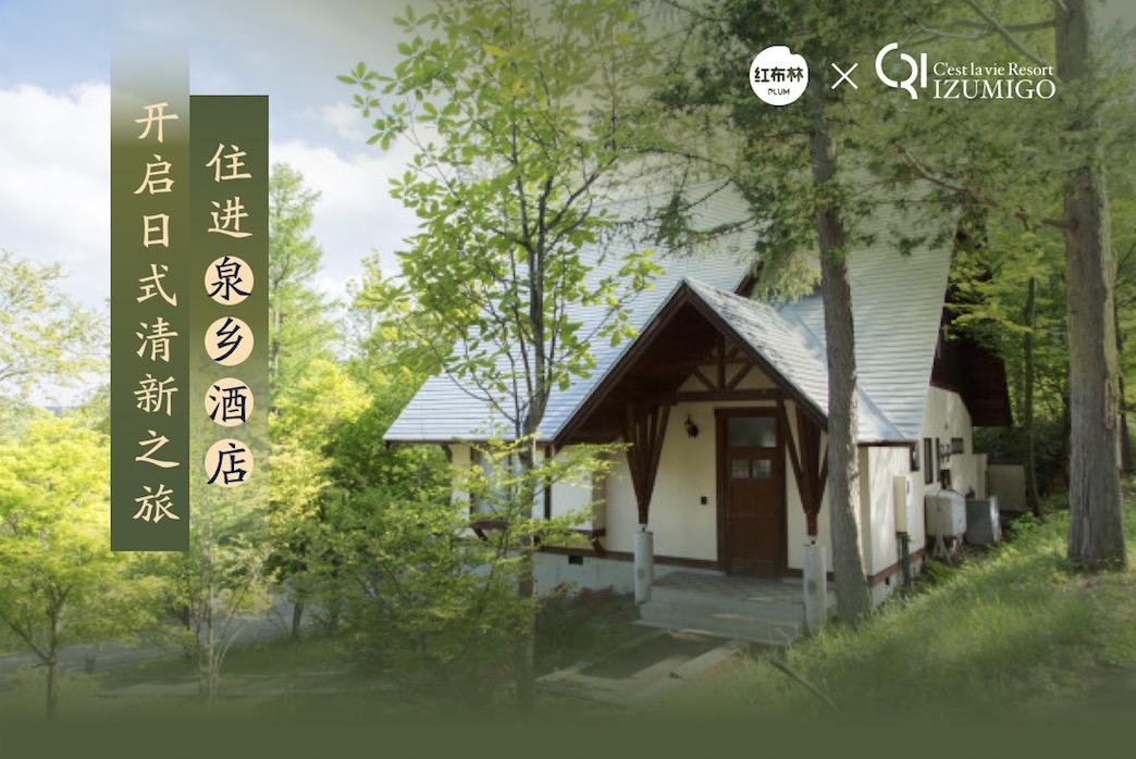 红布林(Plum)与日本泉乡酒店集团首次合作,跨界共建中高端消费归属地