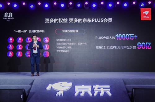 不愧是高品质用户的集中地 京东双11将为PLUS会员至少省90亿