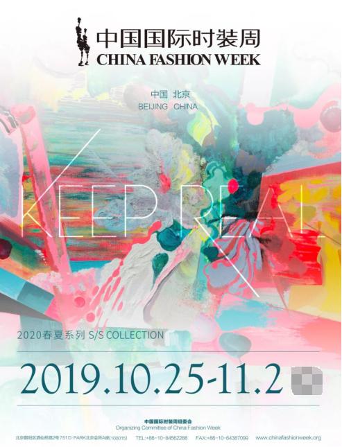 """祖艾妈""""珍艾"""" 宣言即将首秀中国国际时装周"""