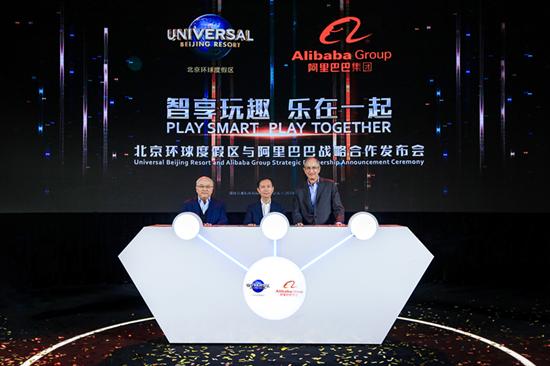 北京环球度假区与阿里巴巴战略合作 实现数字化、科技化智慧文旅