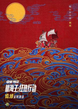 《航海王:狂热行动》曝海报 10.18航行中国