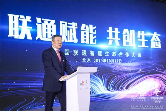 中国联通发布全新智慧生态战略 打造三大生态体系