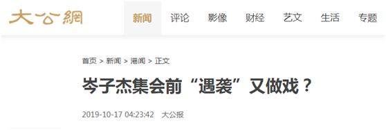 """港媒称反对派头目""""遇袭""""事件离奇,微博上有人想到马蓉"""