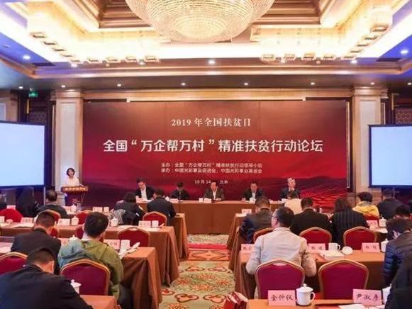 """2019年全国""""万企帮万村""""精准扶贫行动论坛在京举办"""