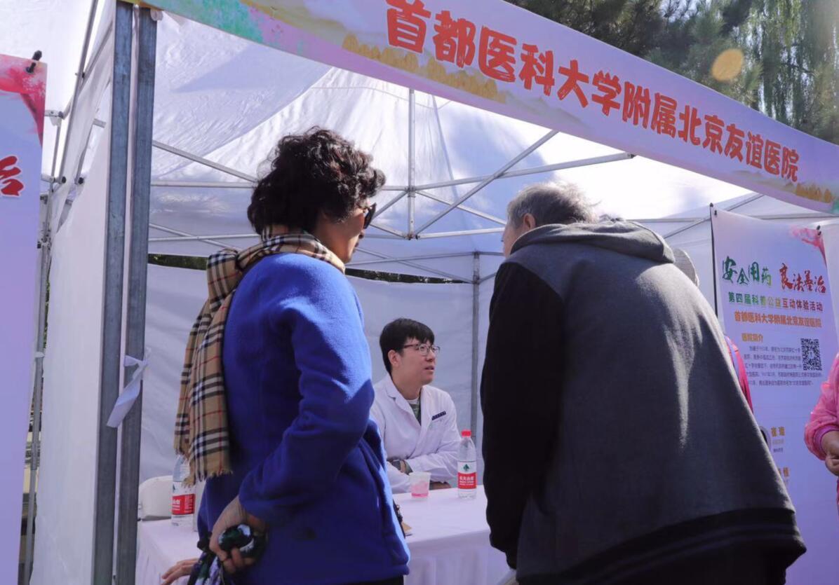 """2019年第四届""""全国安全用药月""""科普活动在京举行"""