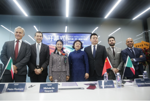 意大利一带一路研究机构北京办事处举行开幕式