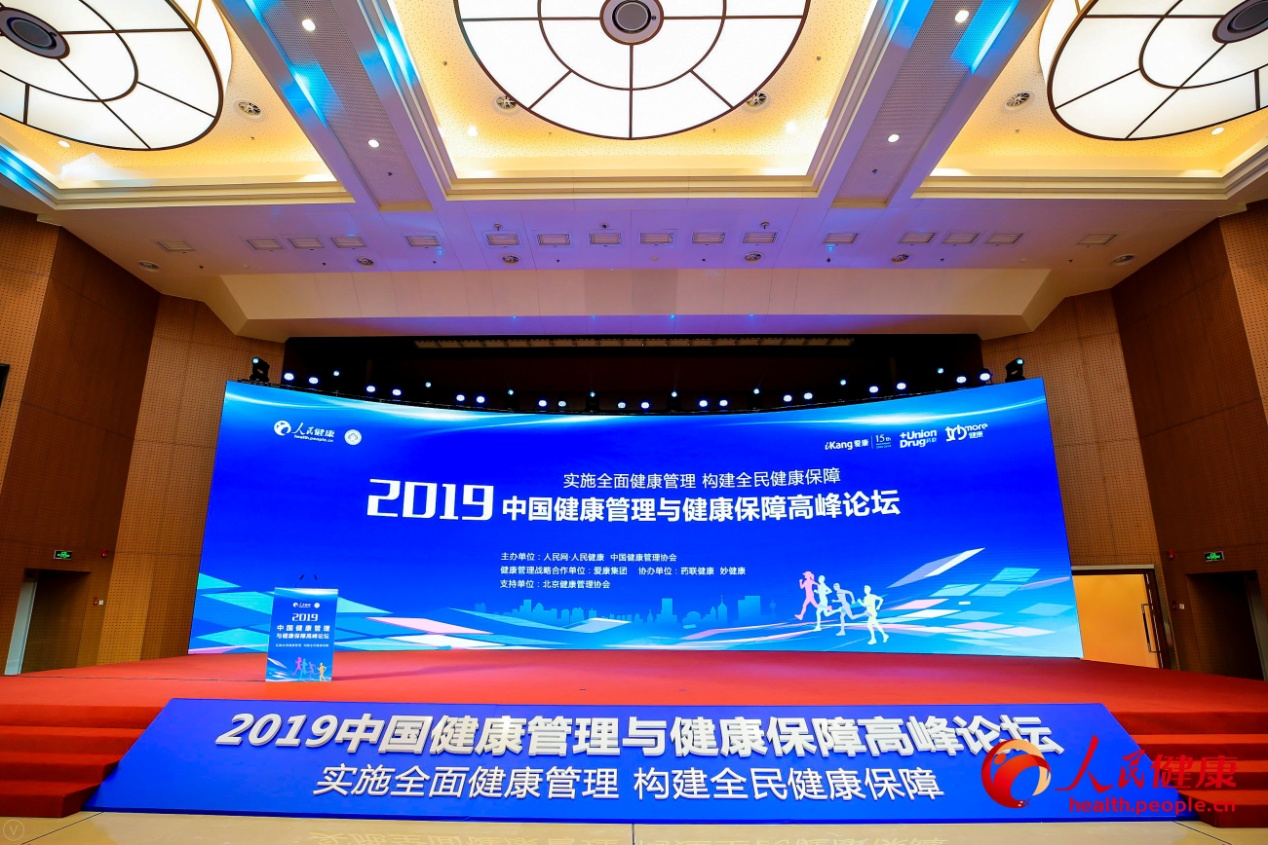 中国健康管理与健康保障高峰论坛召开,推动百姓健康服务全覆盖