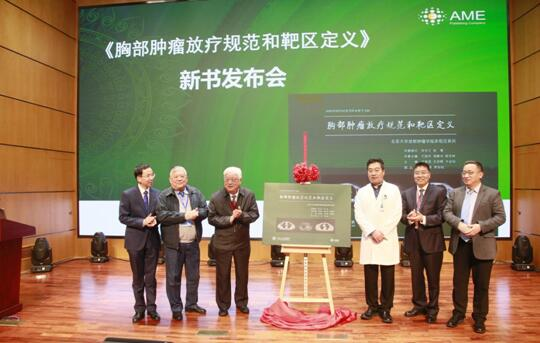 肿瘤精准放化疗规范暨全球肿瘤放疗进展论坛在京举行