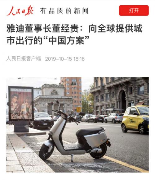 人民日报采访雅迪董事长董经贵:两大因素铸就雅迪迅猛发展态势